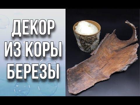 Поделка из коры дерева своими руками