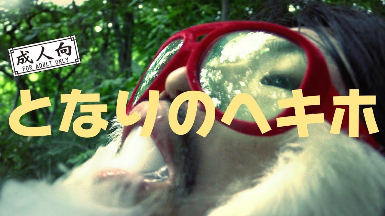 【絶対】映画「となりのヘキホ」【零度】※放送事故