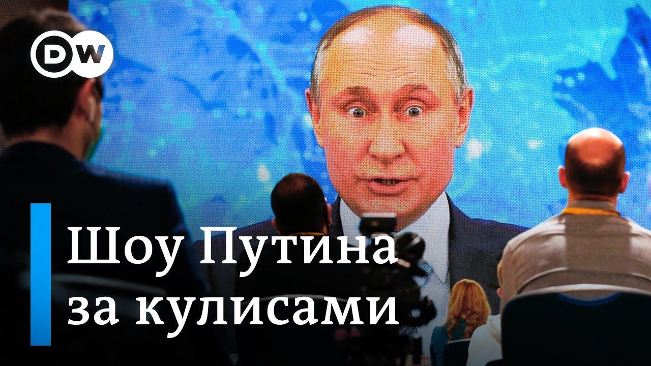 Шоу Путина и отравление Навального как главная тема: что происходило за кулисами пресс-конференции