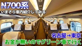 お金が無いので新幹線グリーン車で東京に行こう&N700系グリーン車解説
