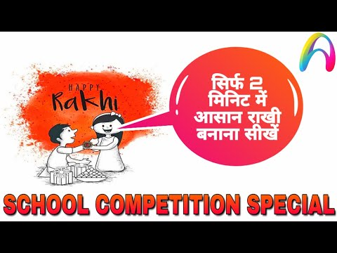 School Competition Special Rakhi Making Idea /Best Out Of Waste Rakhi