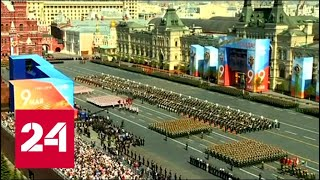 Смотреть видео На Красной площади прошла генеральная репетиция Парада Победы - Россия 24 онлайн