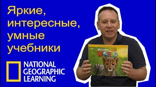 Обзор учебников английского от National Geographic Learning