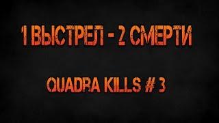 CS:GO - 1 Выстрел - 2 Смерти! QUADRA KILLS! #3