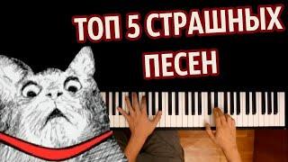 ТОП 5 СТРАШНЫХ ПЕСЕН (СБОРНИК)  караоке | PIANO_KARAOKE   + НОТЫ & MIDI