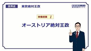 【世界史】 東欧絶対王政1 オーストリア (23分)