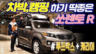 쏘렌토R 중고차 -판매완료