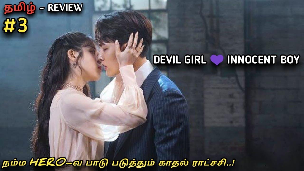 """DEVIL girl loves INNOCENT boy  """"காதல் ராட்சசியின் கதை..!"""" PART-3  explained  MXT Reviews  MXT Tamil"""