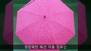 에바 영문 패션 자동 장우산 단체선물 판촉물 기프트 사…