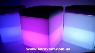 Аренда светящихся пуфов - barevent.com.ua(, 2013-02-05T12:45:17.000Z)