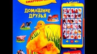 Говорящие книги Книги игрушки Музыкальные книги Азбукварик Звуки животных