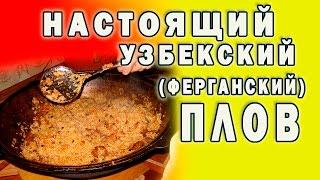 Как приготовить настоящий узбекский ферганский #плов ♨