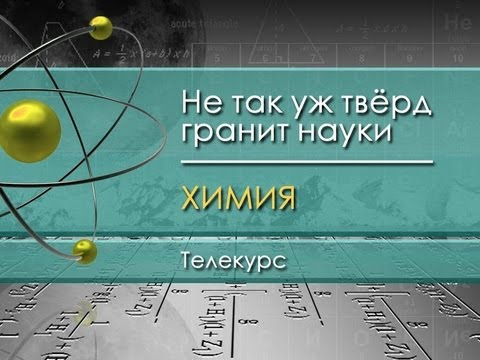видеоприкол курс химии