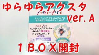 Ani Artゆらゆらアクリルスタンドver Aを1BOX開封します。【イナズマイレブン】【開封動画】
