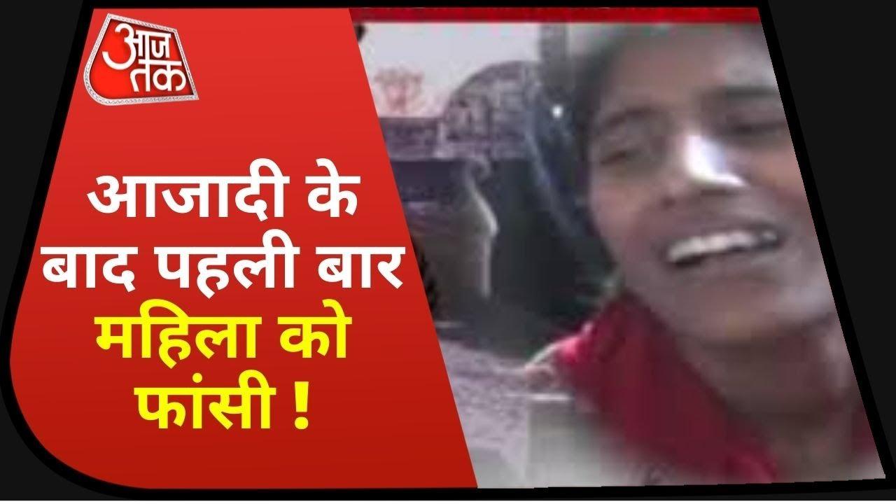 Download Mathura की जेल में शबनम को होगी फांसी ! जुर्म सुनकर रूह कांप उठेगी !