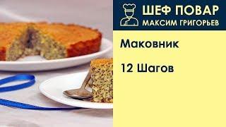 Маковник . Рецепт от шеф повара Максима Григорьева