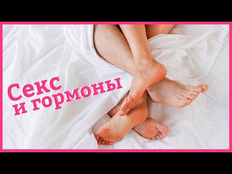 ГОРМОНЫ И СЕКС – Влияние секса на гормоны и здоровье [Secrets Center]