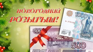 Розыгрыш денежный призов   Подарки подписчикам на Новый год.