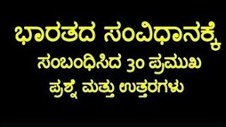 Indian Constitution-General Knowledge Questions and Answers in Kannada /KPSC FDA SDA, KAS,PSI,PC,gk