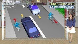 自転車「左側通行」に統一 分かりやすく解説(13/12/02)
