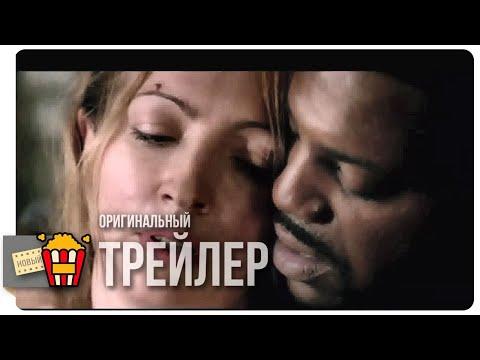 БЕЗЖАЛОСТНЫЙ   Ruthless / Одержимость   Obsession— Трейлер   2018   Новые трейлеры