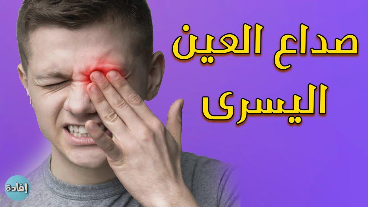 صداع العين اليسرى Youtube