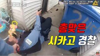 [시카고 총격전], 총에 맞은 미국 경찰,  Chica…