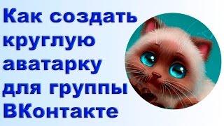 Как создать круглую аватарку для группы ВКонтакте. Сервис Скруглитель