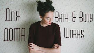 Обзор Bath and Body Works/ ароматические свечи для дома, мыло