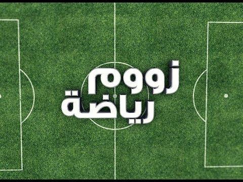 زوم رياضة ليوم الجمعة 23 مارس 2018 - قناة نسمة