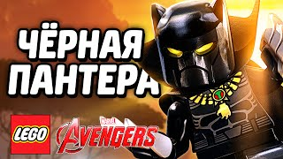 LEGO Marvel's Avengers Прохождение - ЧЁРНАЯ ПАНТЕРА