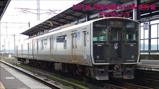 JR九州日豊本線817系(V003編成)(走行音)宮崎→西都城