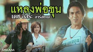 แหลงพ่อขุน : เดช อิสระ อาร์ สยาม [Official MV]