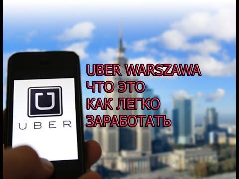 Всё про работу водителем Убер (UBER). Все плюсы и минусы подробно .