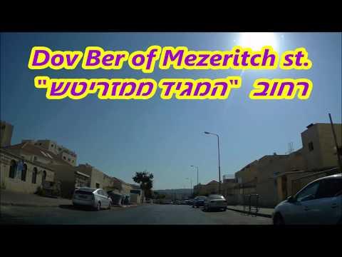 ביתר עילית עיר תורה בהרי יהודה  BEITAR  IIiT An Ultra-Orthodox  Judaean Mountains CITY TOUR - ISRAEL