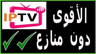 حصريا الموقع الافضل للحصول علي سيرفرات iptv مجانية بدون اشتراك او اعلانات مزعجه
