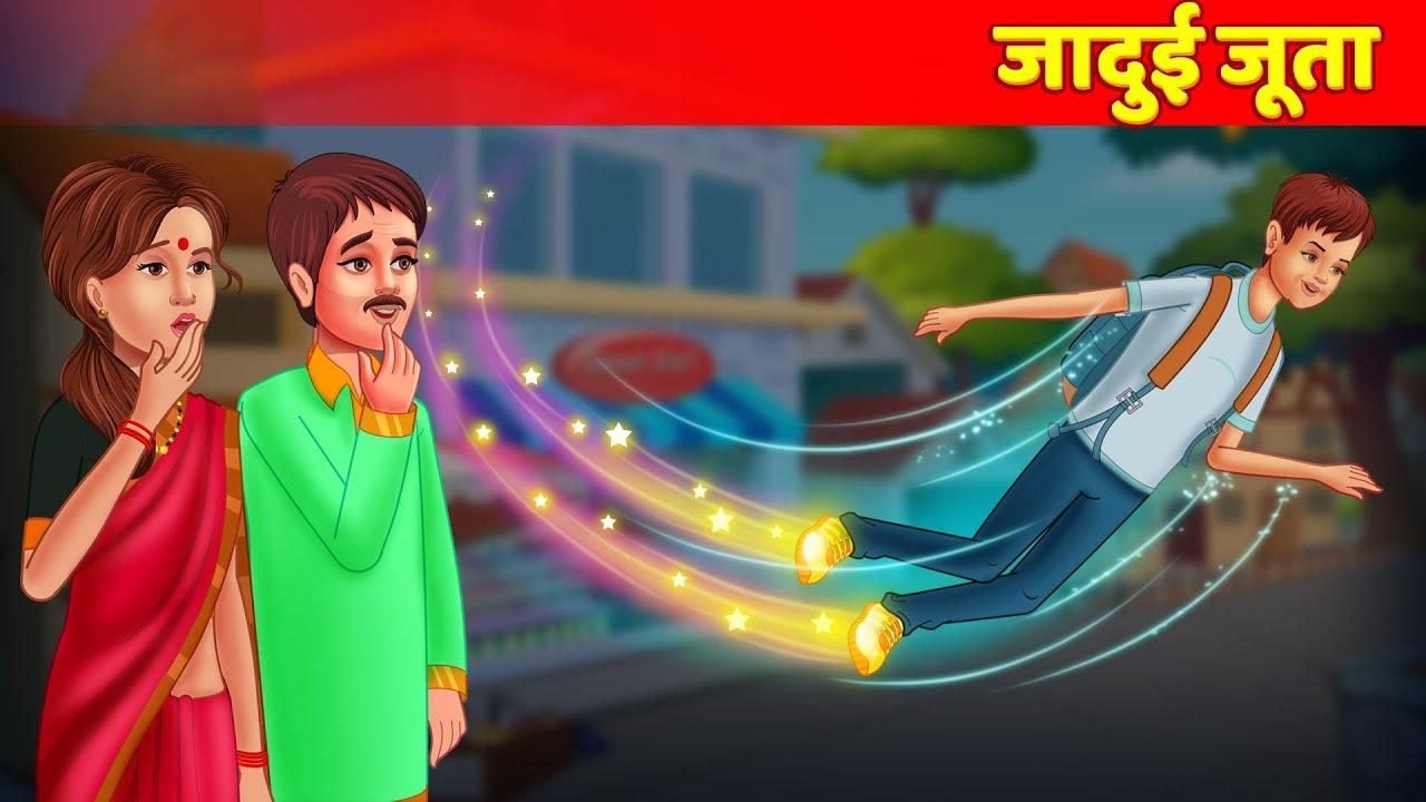 जादुई जूते Hindi Kahaniya - Panchatantra Kahani Moral Stories - Fairy Tales in Hindi For Teens