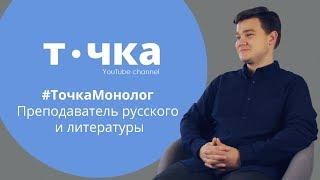 Топ вопросов учителю русского и литературы | #ТочкаМонолог