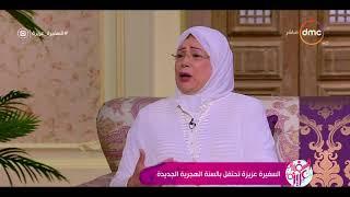 السفيرة عزيزة - ياسمين الخيام