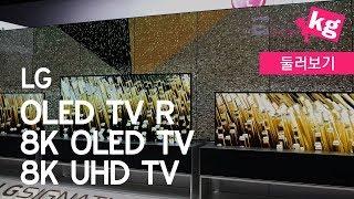 LG가 만든 말려 들어가는 롤러블 TV 올레드 TV R [CES 2019][4K]