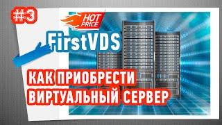 Как приобрести виртуальный сервер на Firstvds(, 2016-03-01T13:32:53.000Z)