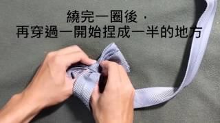 如何把領帶變成啾啾?How to tie a bow tie?