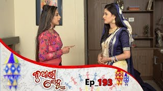 Kunwari Bohu | Full Ep 193 | 23rd May 2019 | Odia Serial - TarangTV