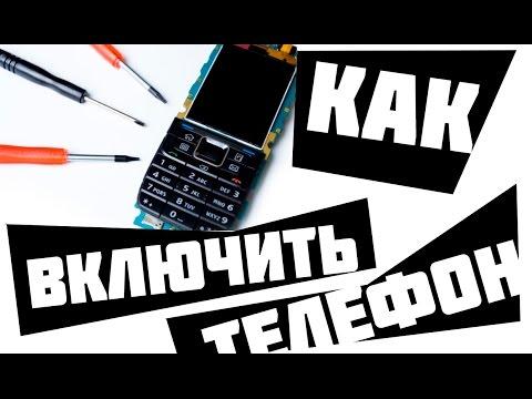 Как включить телефон без кнопки включения