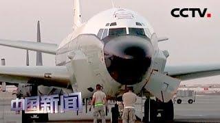 [中国新闻] 美加挪三国26日起对俄进行空中侦察 《开放天空条约》是冷战后北约与俄罗斯博弈的新方式   CCTV中文国际