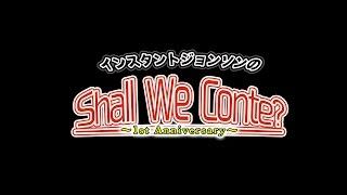 """インスタントジョンソンの""""Shall We Conte?""""〜1st Anniversary〜 """"アイ..."""