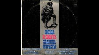 Алексей Рыбников,  Звезда И Смерть Хоакина Мурьеты (Рок-опера) 1978 (vinyl record)
