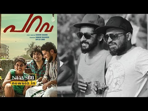 Parava Film Dop By Littil Swayamp