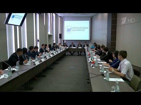 В Москве стартовал форум молодых дипломатов стран СНГ.