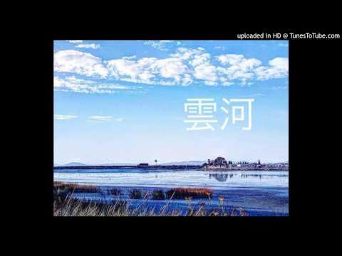 黄清元  雲河